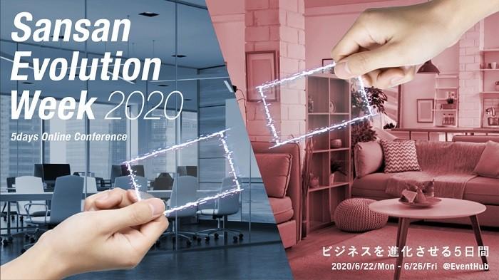 「Sansan Evolution Week 2020 -ビジネスを進化させる5日間-」のキービジュアル。