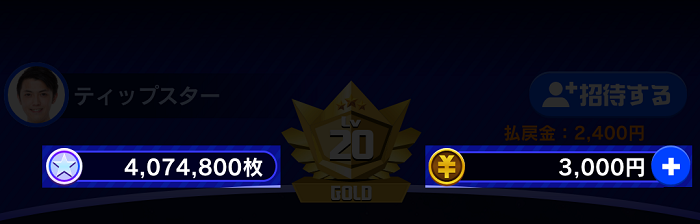 フリー・トゥ・プレー(画面左のメダルを使って無料でプレイが可能)