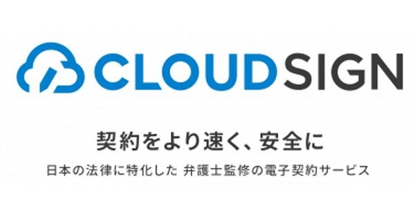 弁護士ドットコム、ウェブ完結型クラウド契約サービス「クラウドサイン」のサービスロゴを刷新